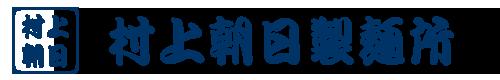 村上朝日製麺所